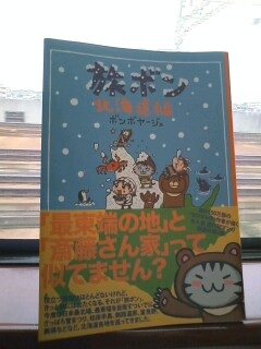 初☆北海道の旅へ